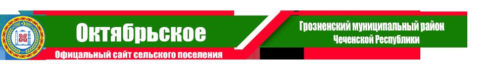 Октябрьское | Администрация Грозненского района ЧР